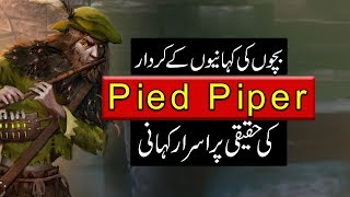 Real Story Of Pied Piper - Historical Mysteries - Purisrar Dunya - Urdu Documentary