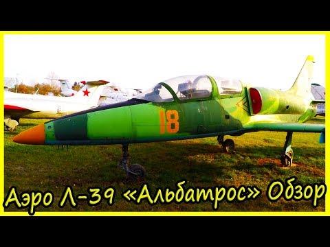 Учебно-Тренировочный Самолет L-39C Альбатрос. Обзор старых самолетов