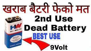 Best Use 9 Volt Dead Battery With Rechargeable 9 volt Battery ll Learn everyone|| Life Hacks