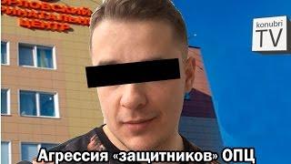 Видеоответ Морозова на агрессию защитников ОПЦ