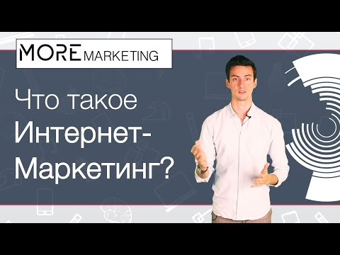 видео: Что такое интернет-маркетинг. Инструменты и каналы