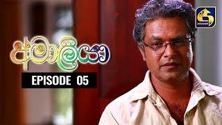 AMALIYA Episode 05 || අමාලියා II 20th June 2020 Thumbnail
