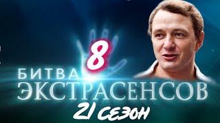 БИТВА ЭКСТРАСЕНСОВ 21 сезон 8 выпуск на ТНТ. Что нас ждет. Обзор