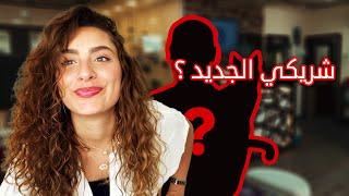 شوفو مين رح يسكن معي في الشقه !👀