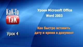 урок 4. Как вставить дату и время в документ. Уроки для новичков MS Office Word