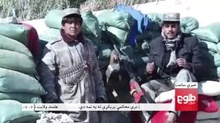 LEMAR News 08 January 2017 / د لمر خبرونه ۱۳۹۵ د مرغومې۱۹