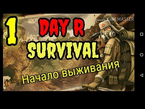 Прохождение игры Day R Survival V.652 . Часть 1 Начало выживания.