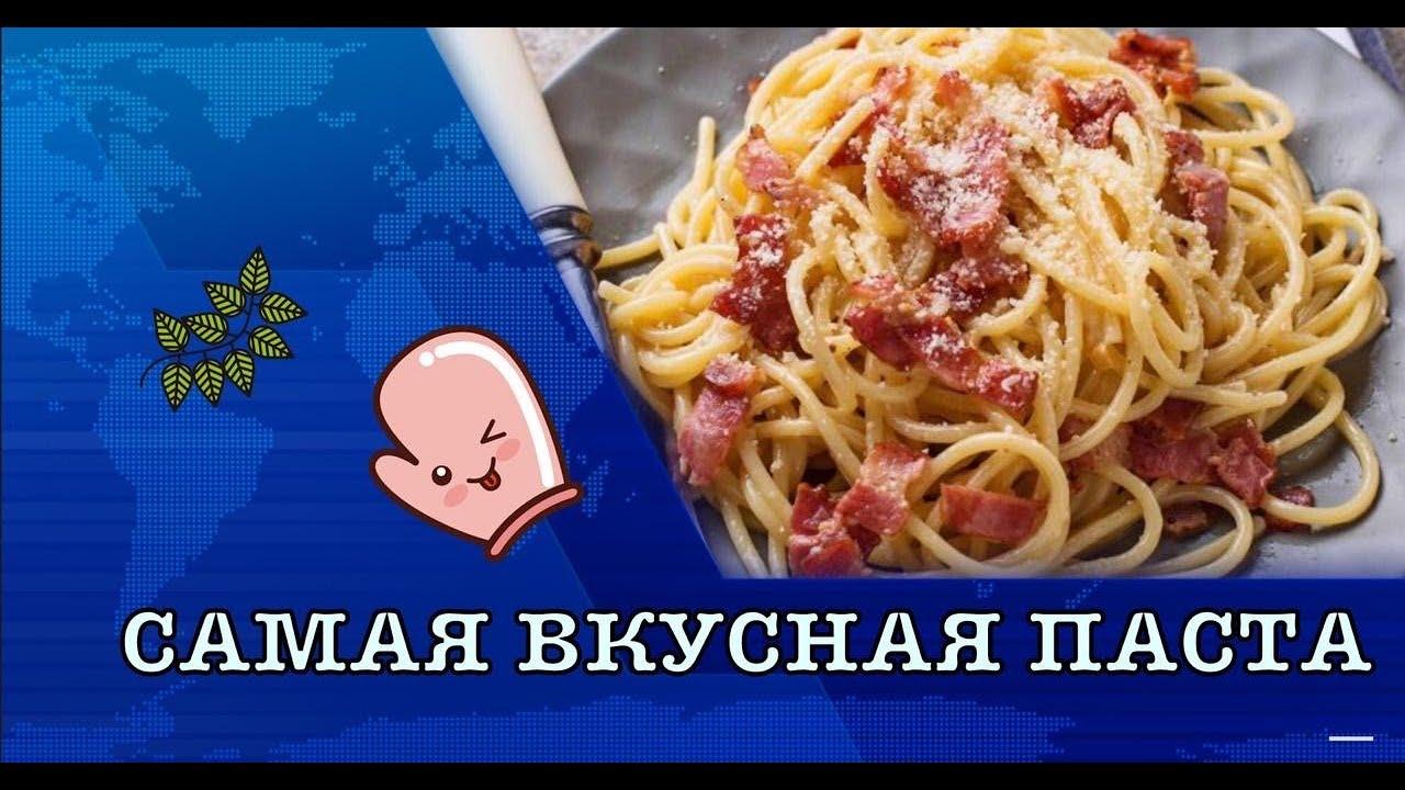 Паста КАРБОНАРА. Простой, быстрый и вкусный рецепт спагетти с  беконом на ужин.