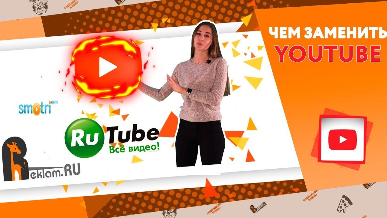 Видео хостинг - Альтернатива YouTube Vimeo или Rutube?