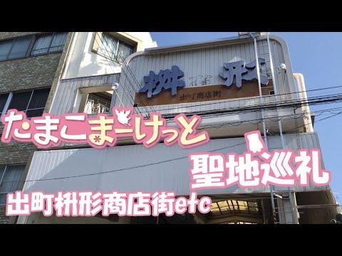 少し今更感がありますがあしからず 久しぶりの京都とても楽しかったです! オススメの動画☟ 【聖地巡礼】聲の形の舞台岐阜県大垣市に行って...