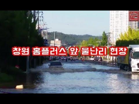 [영상뉴스]창원 홈플러스 앞 물난리 현장