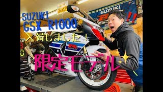 SUZUKI GSX-R1000 限定モデルが入荷!! バイク買取大歓迎!★★★山形県酒田市バイク屋 SUZUKI MOTORS