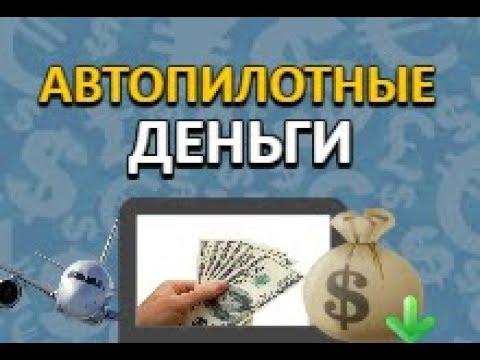 Быстрые деньги онлайн 6 михаила гнедко отзывы