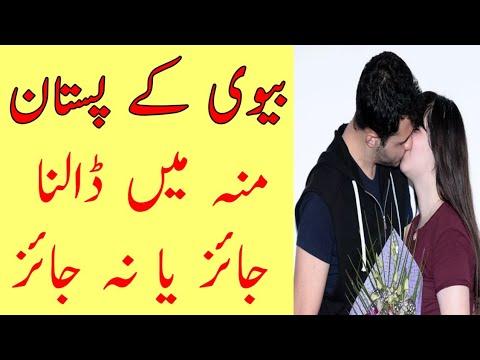 Download Husband Ka Apni Wife Ki Chati (Boobs) Munn Main Dalna Jaiz Ya Najaiz?