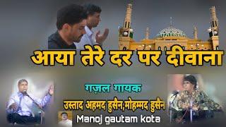 Aaya Tere Dar Par Deewana | Ustad Ahmed Hussain-Ustad Mohammed Hussain | Swaranjali Sansthan, Kota