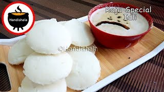 ଇଟିଲି   Odia Soft Idli Recipe   How to make soft & spongy Idli   Handishala