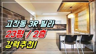 안산빌라 :) 단원구 고잔동 23평/2층 즉시입주 가능…