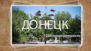 Донецк достопримечательности(Достопримечательности Донецка, в слайд-шоу представлены самые интересные места Донецка, вы сможете увидет..., 2016-03-14T18:18:49.000Z)