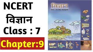 NCERT SCIENCE Class 7 Chapter 9 in Hindi | विज्ञान कक्षा 7 अध्याय 9