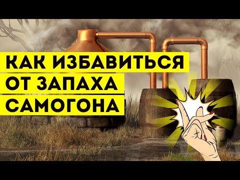 Как избавиться от запаха самогона?