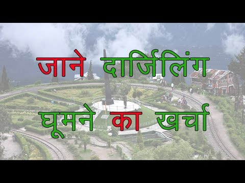 places to visit in darjeeling | Darjeeling trip budget calculator | delhi to darjeeling trip