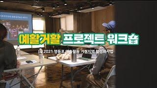 2021 예활거활 프로젝트 워크숍 스케치 l  예술활동…