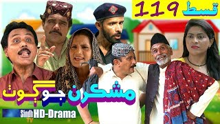 Mashkiran Jo Goth EP 119 | Sindh TV Soap Serial | HD 1080p | SindhTVHD Drama