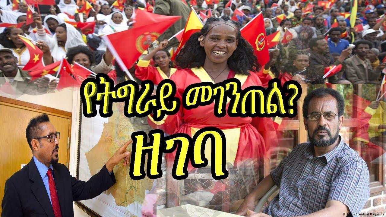 Ethiopian News |Tigray|Bekele Gerba| ethiopian news today| youtube ethiopian news