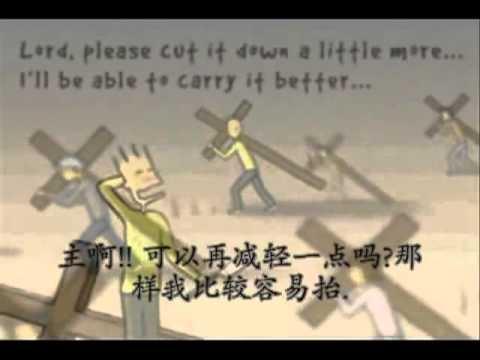 影片:背起你的十字架