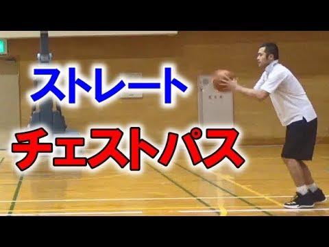【バスケ初心者講座】真っ直ぐで速いチェストパス出すためのコツについて解説【考えるバスケットの会 中川直之】