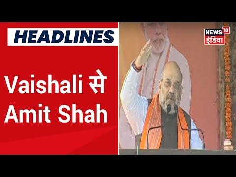 Amit Shah ने Bihar के Vaishali से किया नागरिकता कानून (CAA) पर लोगों को जागरूक