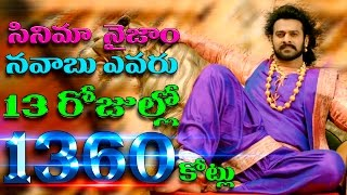 bahubali 2 all time box office collection in 13 days 1360 crores who is the cinema nizam nawab