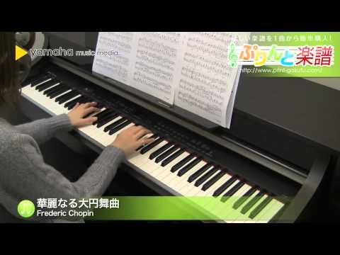 ワルツ 第1番 変ホ長調 「華麗なる大ワルツ(華麗なる大円舞曲)」op.18 Frederic Chopin