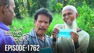 Kopi Kade | Episode 1762 - (2020-02-29) | ITN Thumbnail