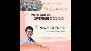 (12회 워크숍) 체육교사 책 출판 도전기_최진기선생님