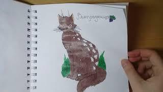 Рисунки Котов-Воителей #7