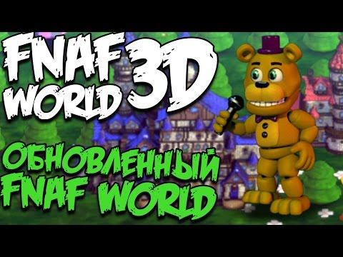 FNAF WORLD 3D - ОБНОВЛЕННЫЙ FNAF WORLD!