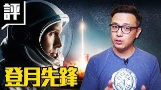 【部長評電影#114】🚀登月先鋒🌙|上太空的付出與犧牲|登月第一人