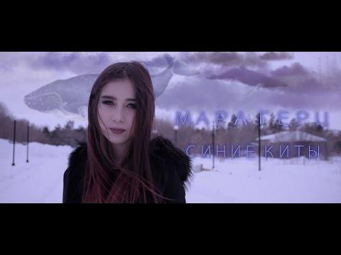 ПЕСНЯ ПРО СУИЦИД (клип) Очень ГРУСТНАЯ песня -Мара Герц