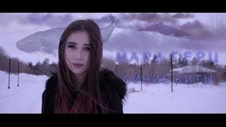 ПЕСНЯ ПРО СУИЦИД(клип)Очень грустная песня-Мара Герц