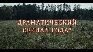 Чернобыль от HBO - обзор финала сериала