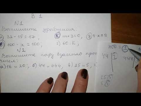 №2 Контрольная работа - 2 по Математике 5 класс 2 четверть. Выражения. Уравнения