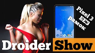 Pixel 3 на фото, VPN для взрослых и Xiaomi Mi 8 на видео | Droider Show #351