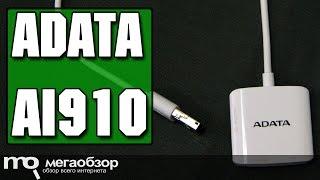 ADATA AI910 обзор card reader
