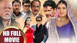 Bhojpuri Blockbuster Movie #Dinesh Lal Yadav  #Aamrapali Dubey | HD FULL MOVIE