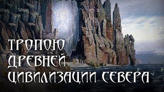 Тропою древней цивилизации Севера. Георгий Тымнетагин
