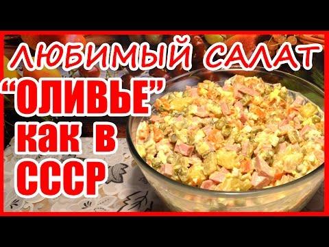САЛАТ ОЛИВЬЕ! Рецепт с колбасой, как в СССР! Вкусный рецепт на Новый Год!
