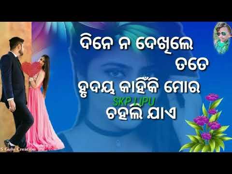 Dine Na Dekhile Tate Hrudaya Kahinki Mora Chahali Jae Status Video