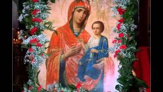 Тропарь, кондак, величание  Иверской иконе Божией Матери(, 2013-10-25T12:14:57.000Z)