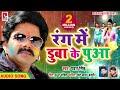 Pawan Singh (2019) का सबसे बड़ा होली धमाका   Rang Me Duba Ke Puaa   Bhojpuri Holi Geet 2019 New Mp3